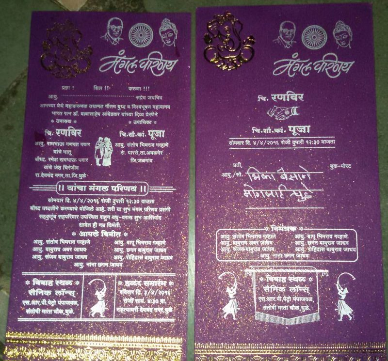 Buddhist marriage invitation sample