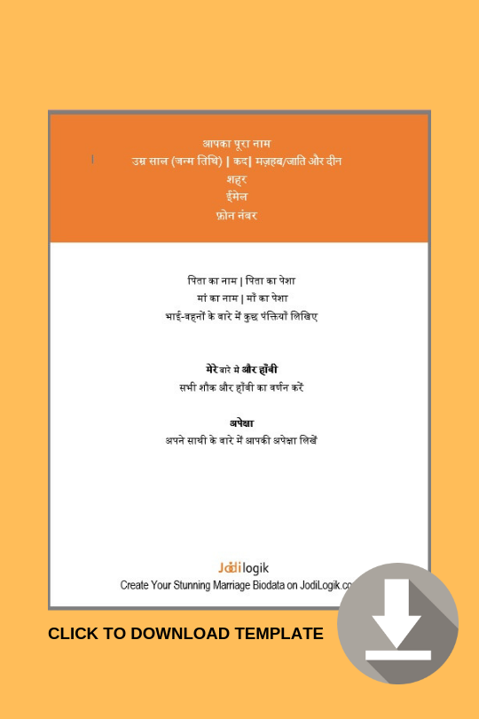 Marriage biodata format in Hindi language