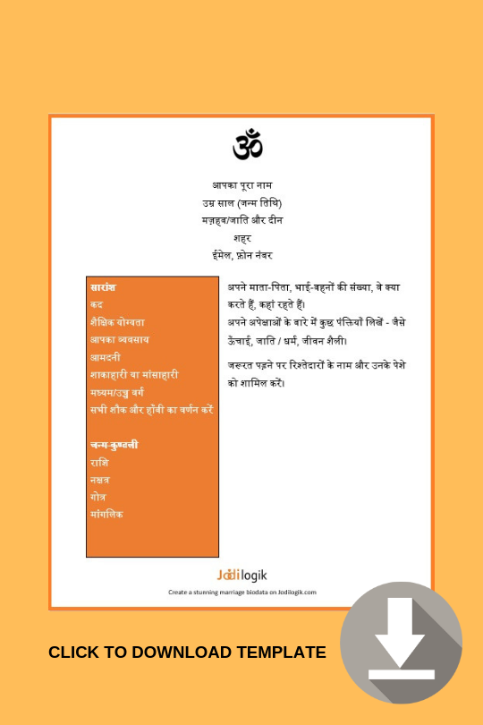 Biodata format in Hindi language for marriage