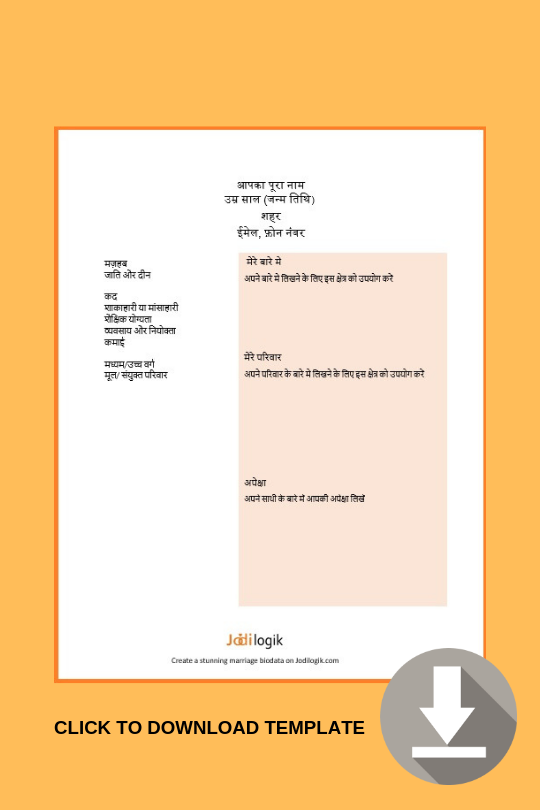 Hindi Biodata for Marriage Format for Download