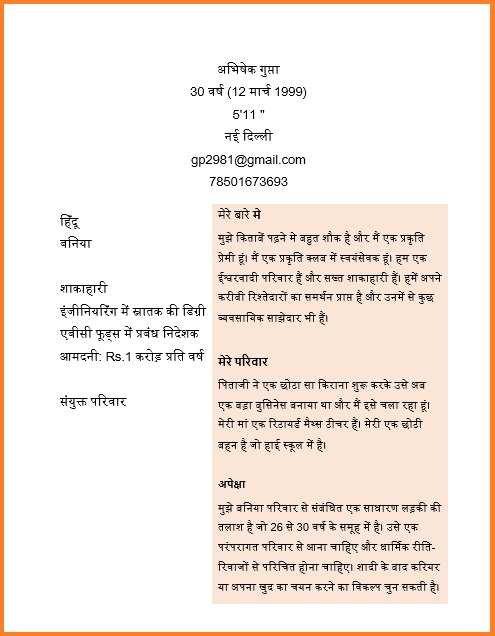 marriage biodata in hindi format for groom