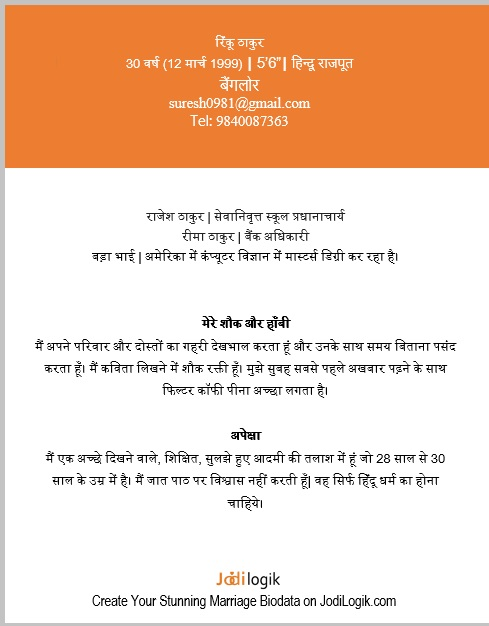 Hindi marriage biodata for a girl in Hindi language