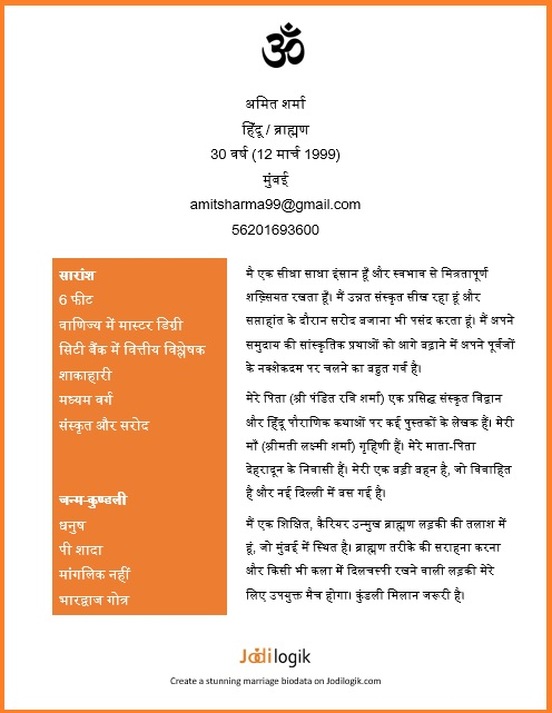 hindu marriage biodata format hindi for a boy