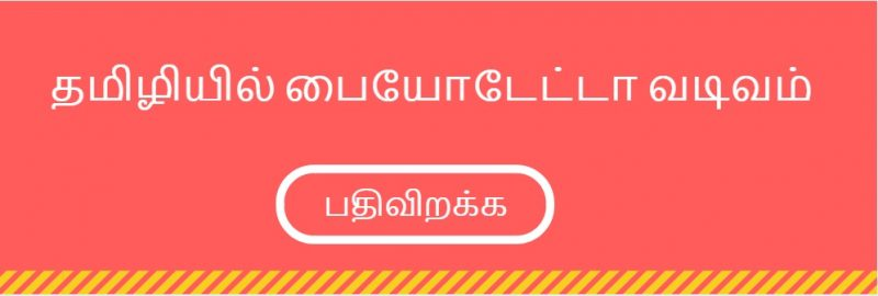 Tamil biodata for marriage